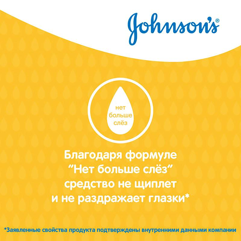 JOHNSON'S® Детский шампунь для волос
