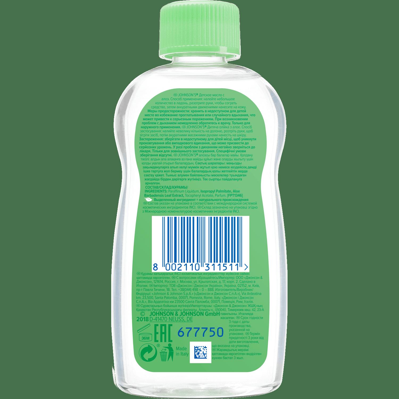 детское масло с алоэ JOHNSON'S®: состав