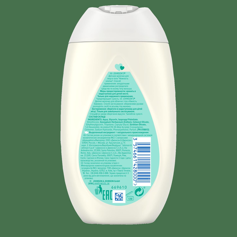 Детское молочко для лица и тела Johnson's®: состав