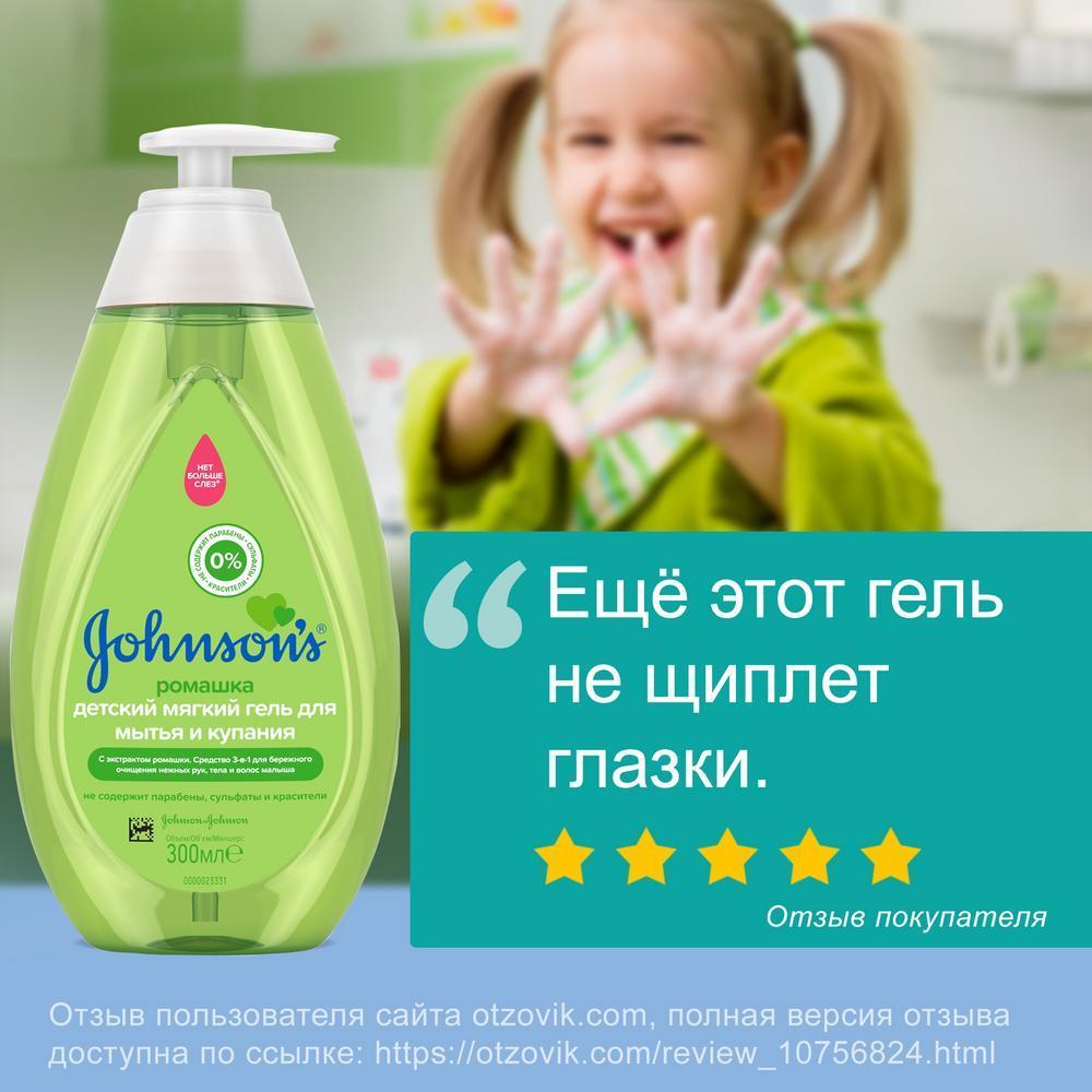 JOHNSON'S® Детский мягкий гель для мытья и купания с экстрактом ромашки 300 мл