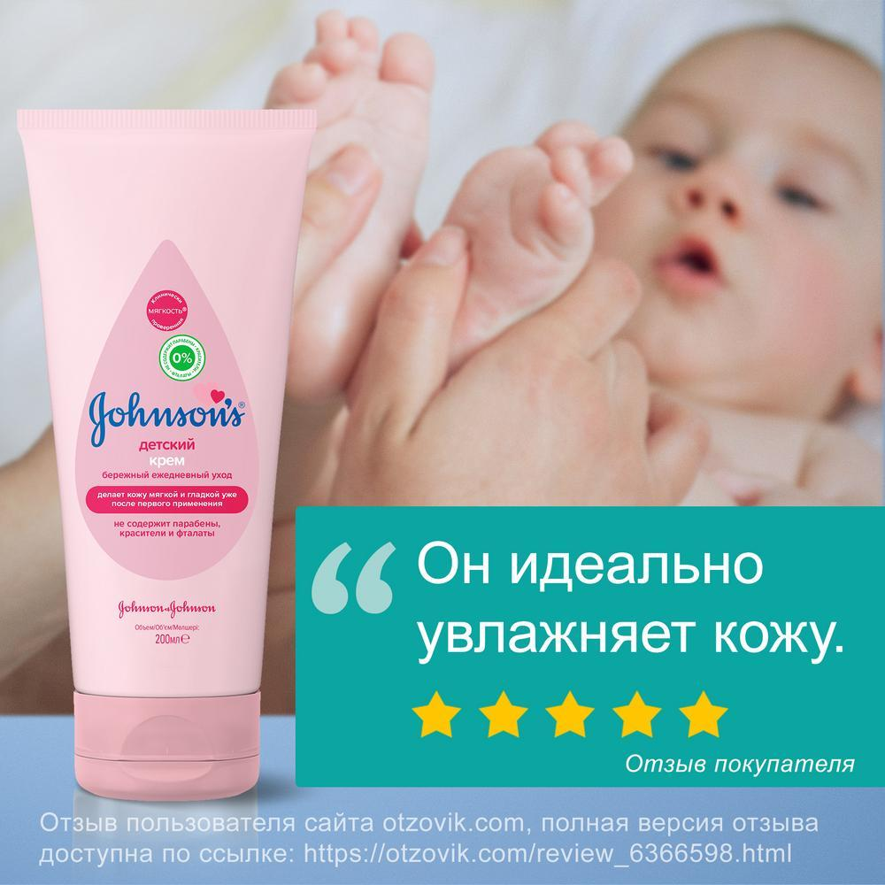 JOHNSON'S® Детский крем 200 мл