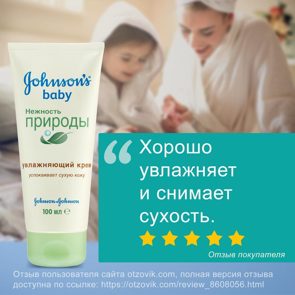 JOHNSON'S® Baby Детский увлажняющий крем «Нежность природы», 100 мл - отзыв