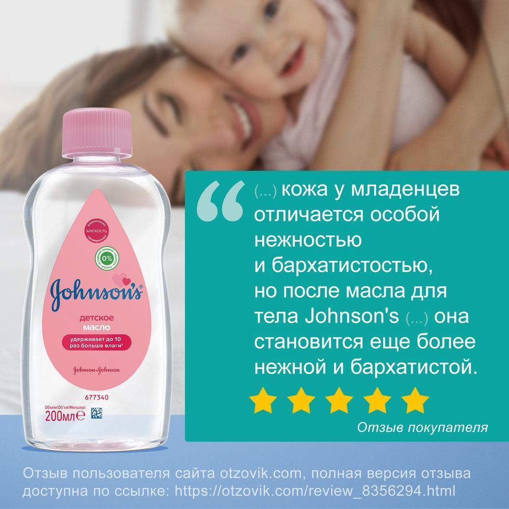 JOHNSON'S® Детское масло 200 мл
