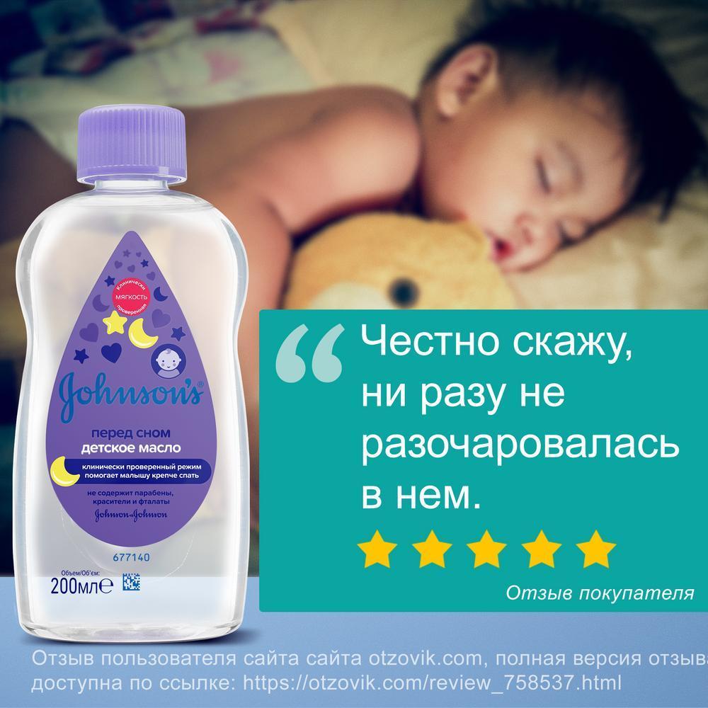 JOHNSON'S® Детское масло «Перед сном» 200 мл