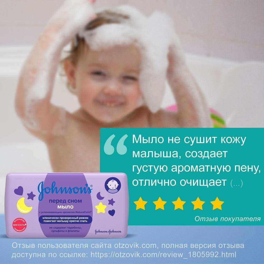 JOHNSON'S® Детское мыло «Перед сном» 100 г - отзыв