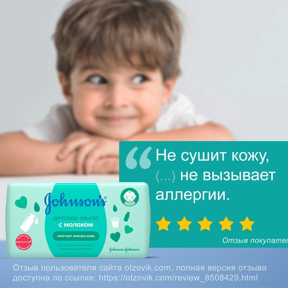 JOHNSON'S® Детское мыло с молоком 100 г
