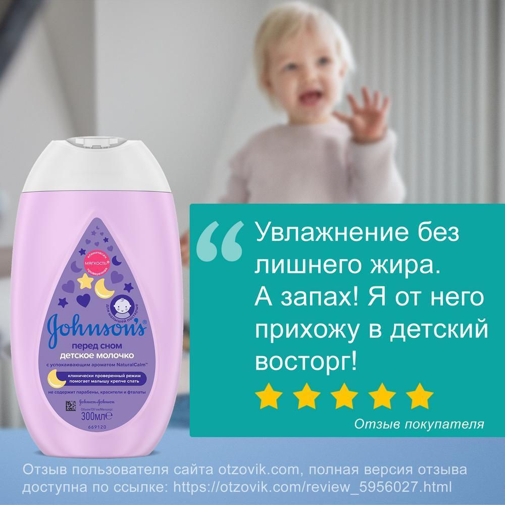 JOHNSON'S® Детское молочко «Перед сном» 300 мл - отзыв