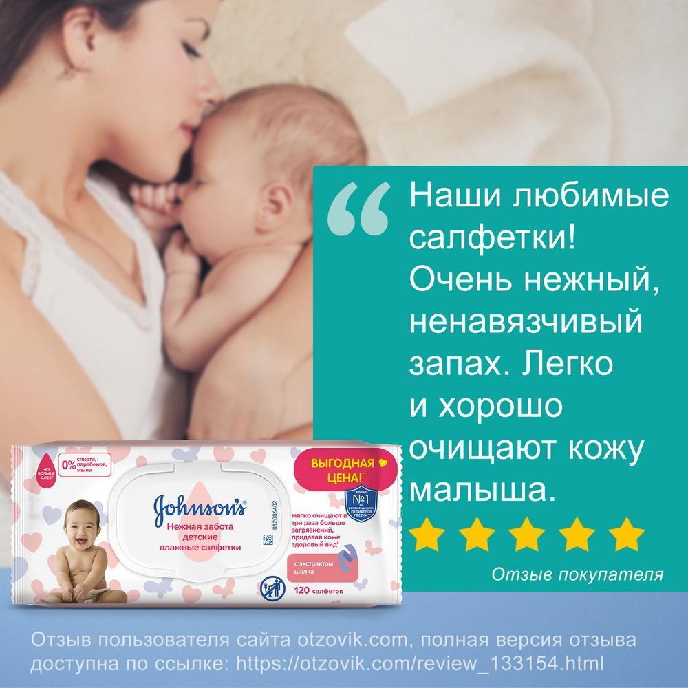 JOHNSON'S® Детские влажные салфетки «Нежная забота» 120 шт