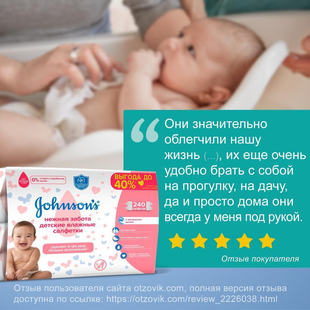 JOHNSON'S® Детские влажные салфетки «Нежная забота» 240 шт - отзыв