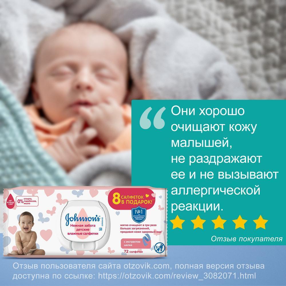 JOHNSON'S® Детские влажные салфетки «Нежная забота» 72 шт - отзыв