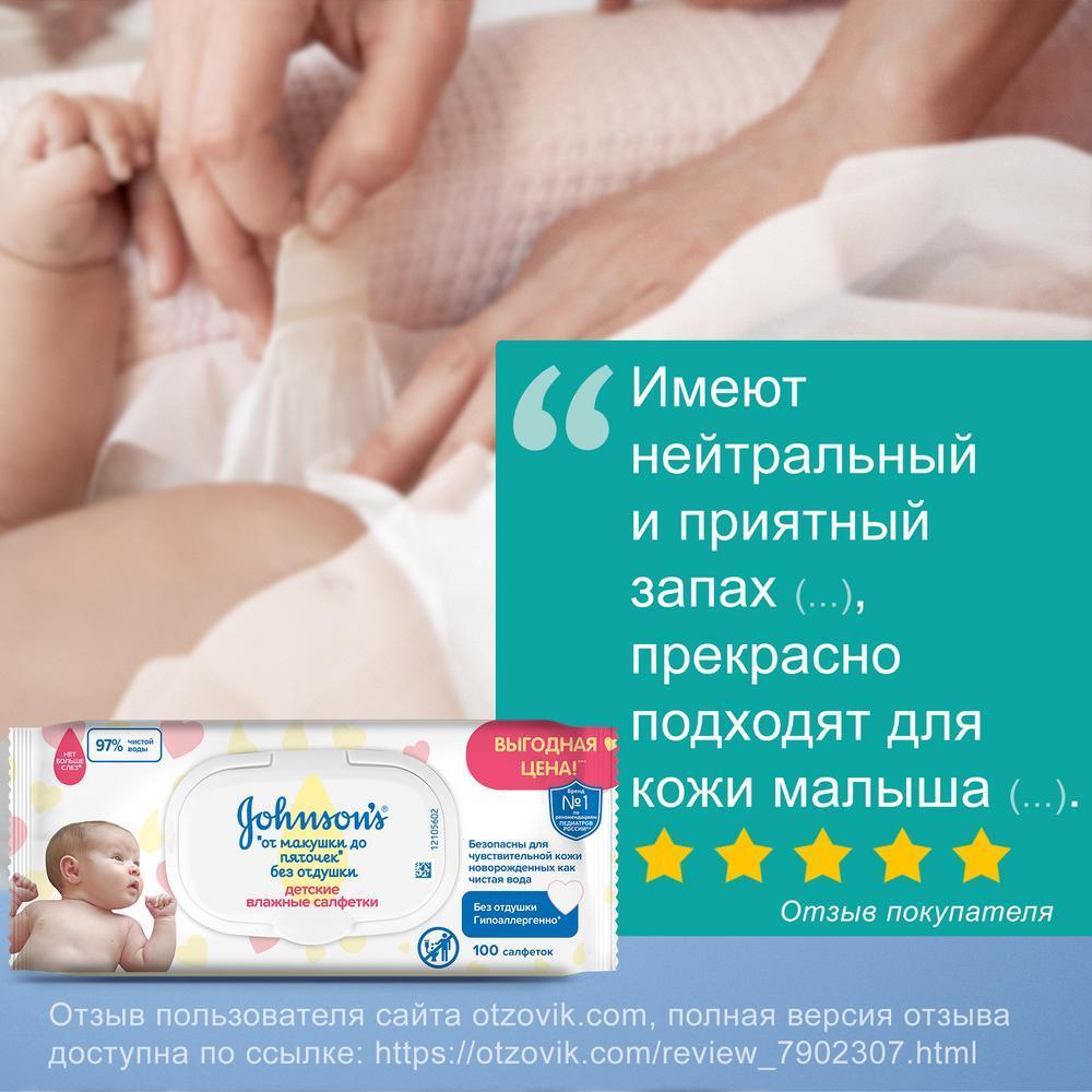 JOHNSON'S® Детские влажные салфетки «От макушки до пяточек» без отдушки, 100 шт. отзыв