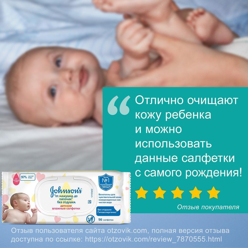 JOHNSON'S® Детские влажные салфетки «От макушки до пяточек» без отдушки, 56 шт. - отзыв