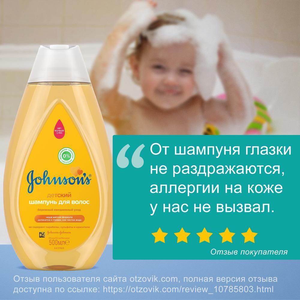 JOHNSON'S® Детский шампунь для волос 500 мл отзыв