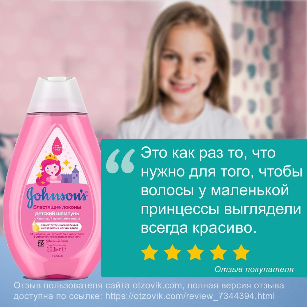JOHNSON'S® Детский шампунь для волос «Блестящие локоны» 300 мл - отзыв