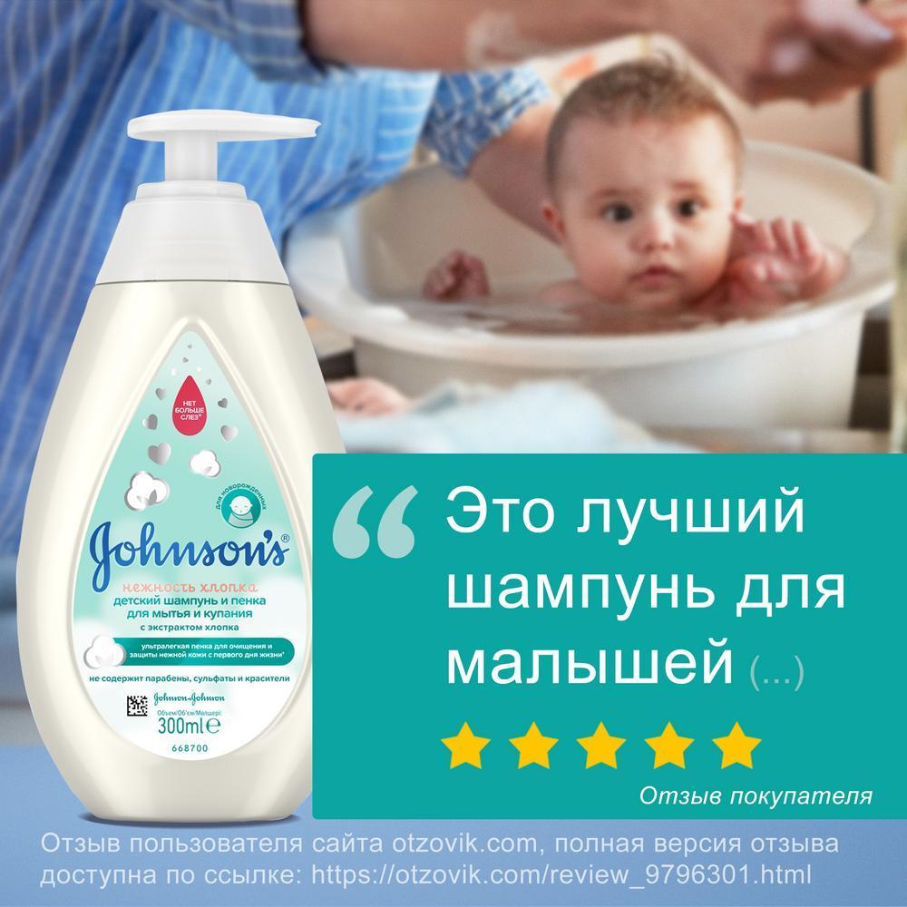 JOHNSON'S® Детский шампунь и пенка для мытья и купания «Нежность хлопка» 300 мл