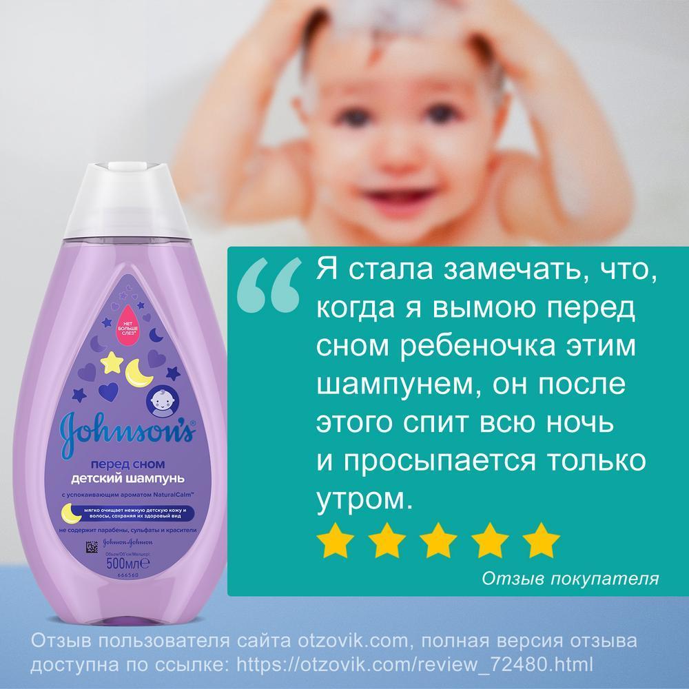 JOHNSON'S® Детский шампунь для волос «Перед сном» 500 мл отзыв