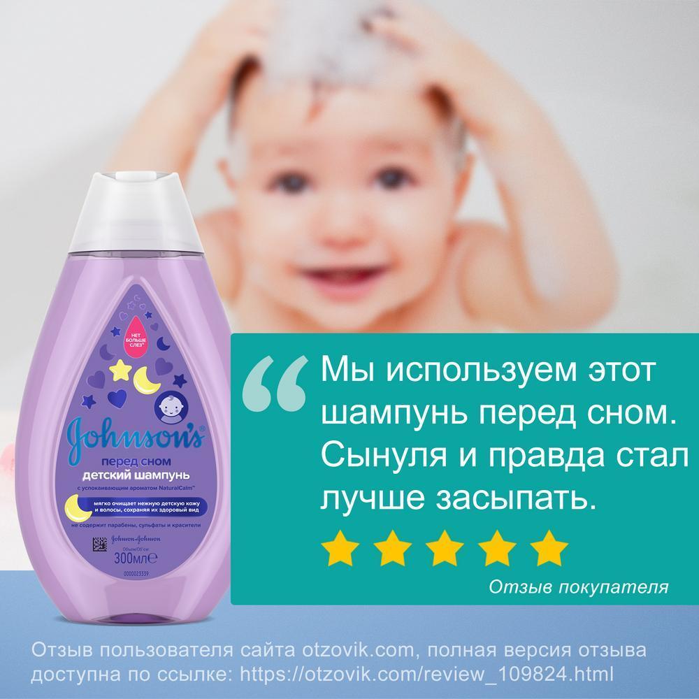 JOHNSON'S® Детский шампунь для волос «Перед сном» 300 мл - отзыв