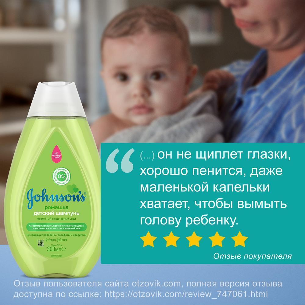 JOHNSON'S® Детский шампунь для волос с ромашкой 300 мл