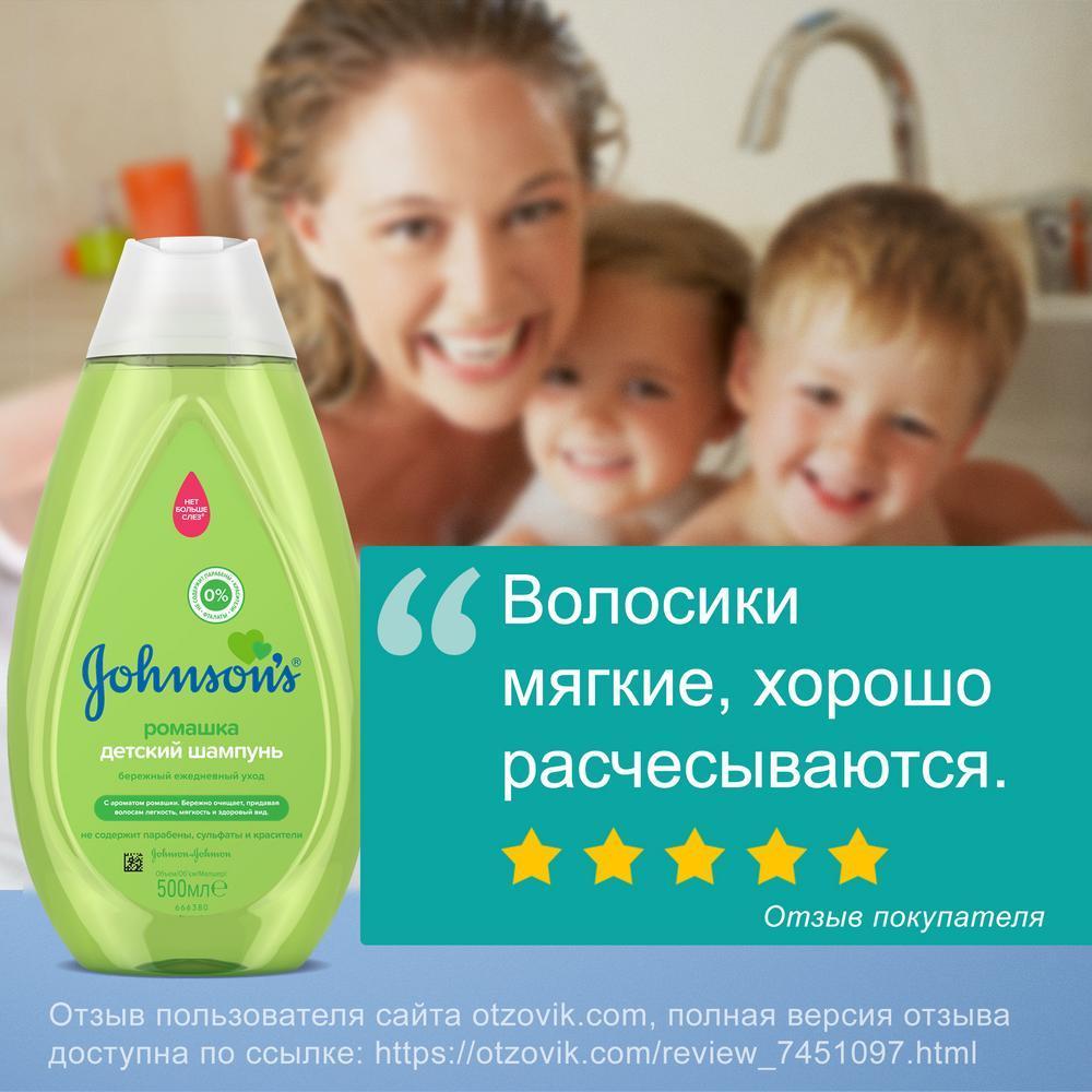 OHNSON'S® Детский шампунь для волос с ромашкой 500 мл отзыв