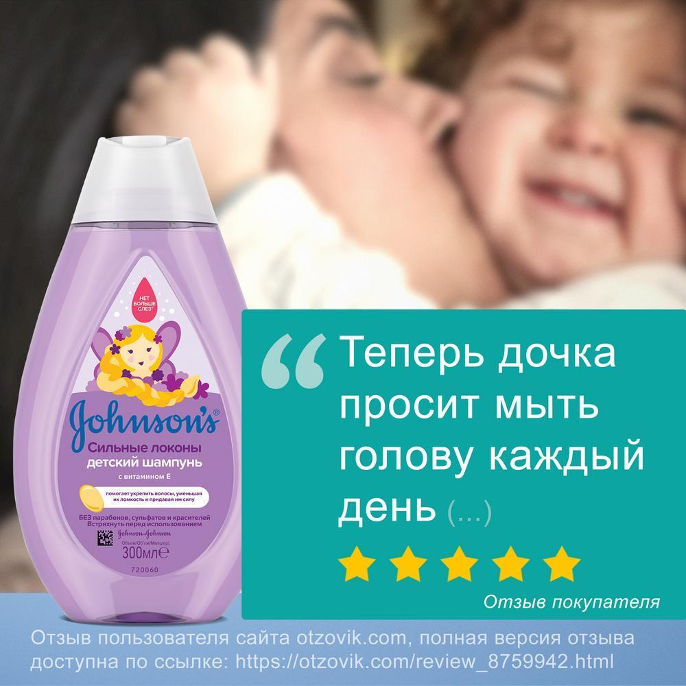 JOHNSON'S® Детский шампунь для волос «Сильные локоны» 300 мл - отзыв