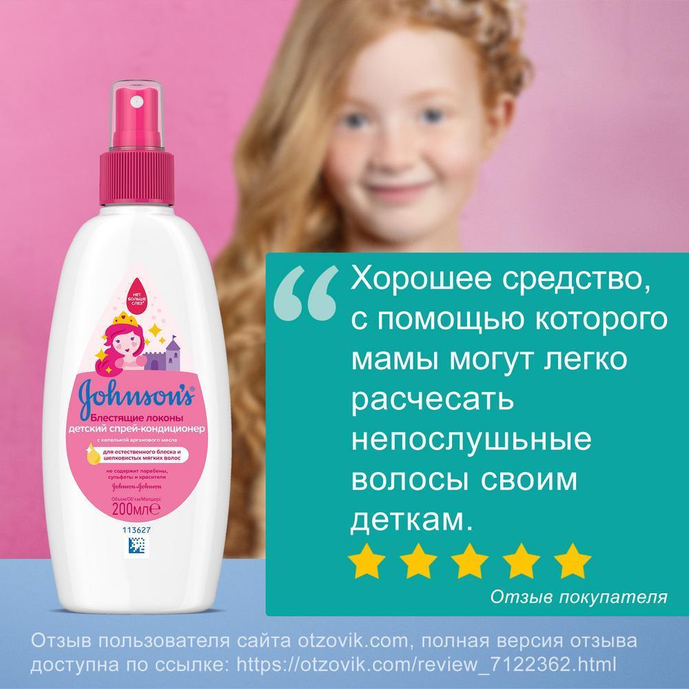 JOHNSON'S® Детский спрей-кондиционер для волос «Блестящие локоны» 200 мл - отзыв