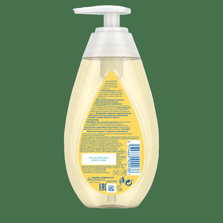 Детский шампунь и пенка для мытья и купания «От макушки до пяточек» Johnson's®: состав