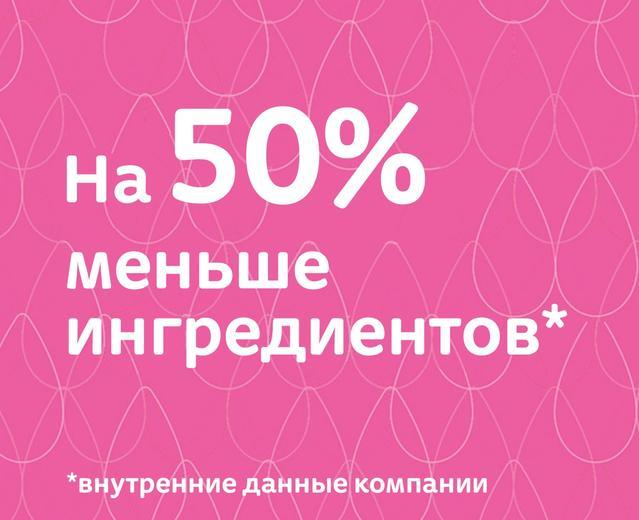 На 50% меньше ингредиентов