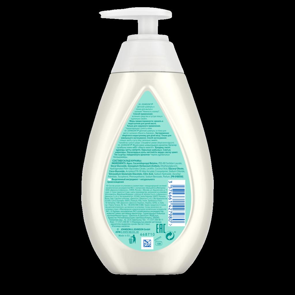 Детский шампунь и пенка для мытья и купания «Нежность хлопка» Johnson's®: состав
